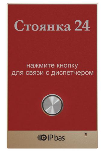Диспетчеризация объектов
